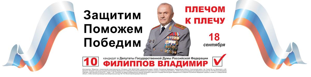 Филиппов Владимир Павлович  г. Екатеринбург  Официальный сайт  кандидат Асбеста 2016