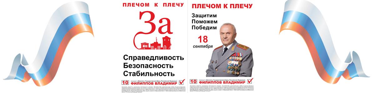 Филиппов Владимир Павлович  Официальный сайт  Асбест одномандатный избирательный округ